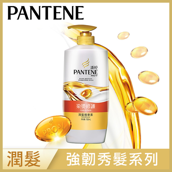 潘婷 Pantene 染燙修護潤髮精華素 700ML