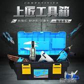 工具箱 塑料工具箱 多功能家用五金電工維修工具盒 加強型車載收納箱 第六空間 igo