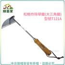 【綠藝家】松格作除草鋤(大三角鋤)型號T121A