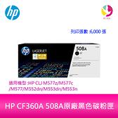 HP CF360A 508A原廠黑色碳粉匣適用機型:HP CLJ M577z/M577c/M577/M552dn/M553dn/M553n