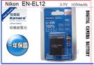 *數配樂*kamera 佳美能 NIKON EN-EL12 ENEL12 鋰 電池 S640 S710 S1000 S6000 S8000 P300 P310 S4300 S6300 S9300