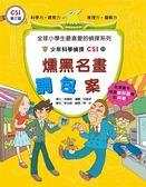 (二手書)少年科學偵探CSI(11):燻黑名畫調包案