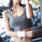 健身內衣女防震跑步聚攏定型運動背心無鋼圈文胸瑜伽速干BRA短款
