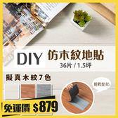 DIY仿木紋地貼 地板貼 超耐磨地貼 PVC地板【免運】DIY 塑膠地板PVC地板-36片 阻燃防水