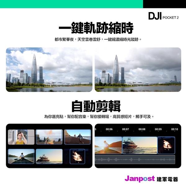 DJI OSMO Pocket 2 三軸口袋雲台相機 二代 運動 攝影機 Vlog拍攝 直播 自拍 保固一年