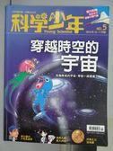 【書寶二手書T1/少年童書_PAW】科學少年_第5期_穿越時空的宇宙等