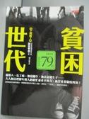 【書寶二手書T3/社會_HNZ】貧困世代-低收入、長工時、無殼蝸牛、無法結婚生子_藤田孝典