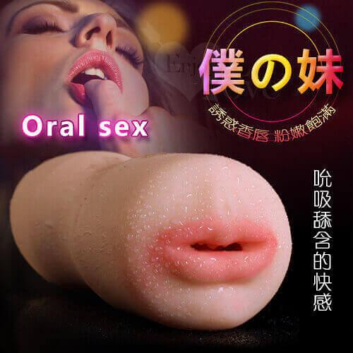 【滿額免運費】【獨愛情趣用品】Oral sex 僕の妹‧口交完全再現逼真夾吸自慰器