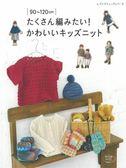 90~120cm可愛兒童服飾小物編織作品集