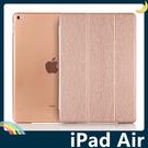 iPad Air 1/2 多折支架保護套 蠶絲紋側翻皮套 半透背殼 休眠喚醒 超薄簡約 平板套 保護殼