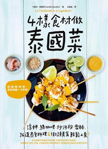 4樣食材做泰國菜:涼拌、綠咖哩、炒河粉、雪酪,36道泰皇料理&街頭美食輕鬆上桌!