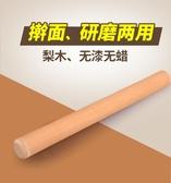 桿麵棍 大碼梨木搟面杖加粗加長壓面棍烘焙工具餃子皮桿面棍大號實木整木 LX 美物