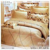 高級100%純棉【5尺/6尺 均一價】MIT五件式床罩組御芙專櫃『秋詩翩翩』米黃☆*╮
