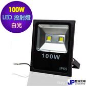 超薄型經濟款 100瓦 LED 投射燈    100W戶外投光燈  探照燈 保修一年(白光)【君沛光電】