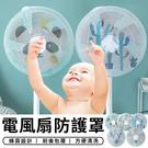 【台灣現貨 A125】 電風扇安全罩 電風扇套 電風扇罩 電風扇安全套 電扇套 電扇罩 防塵罩