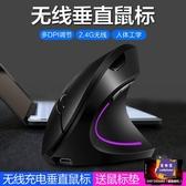 垂直滑鼠 可充電式垂直滑鼠有聲筆記本台式電腦usb外接人體工程學游戲lol專用滑鼠手握立式