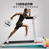 跑步機 家用款機小型靜音全折疊迷你健身器材iw8 igo 晶彩生活