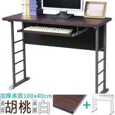 Homelike 查理100x40工作桌(加厚桌面-附鍵盤架)桌面-胡桃/桌腳-亮白