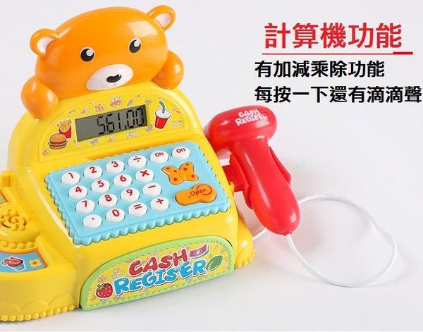 *粉粉寶貝玩具*可愛熊超市收銀機~仿真有趣刷卡機+掃瞄器~計算機真的可以計算喔~聲光版~