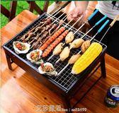 燒烤架家用3-5人燒烤爐戶外木炭工具2全套野外迷你碳烤肉爐子 220V 艾莎嚴選YYJ