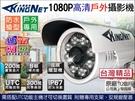 監視器 AHD 1080P 8陣列IR防...
