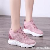 2020新款飛織內增高女鞋百搭厚底網鞋透氣運動鞋子網紅休閒小白鞋 印象家品