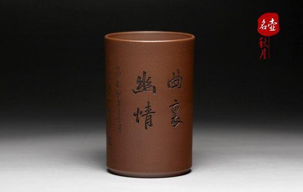 中國紫砂 品茗杯