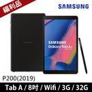 【A級展示機】Samsung Galaxy Tab A 8.0吋平板 WIFI版 3G/32G P200(含S-Pen)