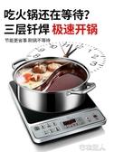 304鴛鴦鍋火鍋盆電磁爐專用不銹鋼加厚4-6人5-8人 家用火鍋鍋