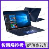 華碩 ASUS UX434FQ-0032B10510U 皇家藍 ZenBook 14 輕薄筆電【14 FHD/i7-10510U/16G/MX350 2G/1TB SSD/Buy3c奇展】