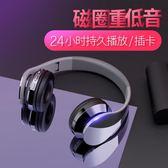 電腦耳機頭戴式藍牙耳機臺式耳麥LJ6808『黑色妹妹』