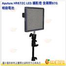 Aputure Amaran HR672C 變色溫高顯 LED 燈 包含電池970X2 公司貨 錄影燈 補光燈 攝影燈 輔助燈 持續燈