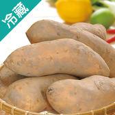 產銷履歷黃金薯1袋(1kg±5%/袋)【愛買冷藏】