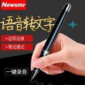 紐曼96筆形錄音筆專業學生高清小型上課用降噪小隨身轉文字器 NMS小明同學