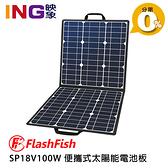 【預購.24期0利率】Flashfish SP18V100W 便攜式太陽能電池板 100W 18V 公司貨