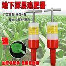 手壓地下施肥器玉米土下根部追肥器農用蔬菜果樹農膜顆粒深層施肥