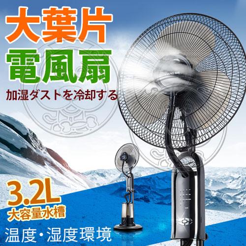 【培菓平價寵物網】dyy》16吋家用噴霧大葉片電風扇(降溫加濕除塵戶外水冷加水霧化)