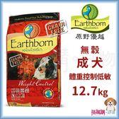 Earthborn原野優越『 無穀糧-體重控制低敏配方 (雞肉+蘋果+小紅莓)』12.7kg【搭嘴購】