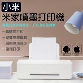 【coni shop】小米米家噴墨打印機 現貨 當天出貨 免運 印表機 影印機 掃描機 彩色列印