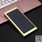 行動電源 5000OMAH太陽能充電寶便攜超薄手機通用聚合物大容量行動電源毫安