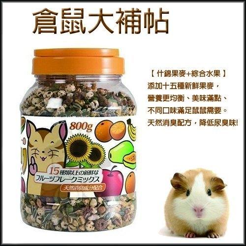 *WANG*倉鼠的大補帖- 什錦果麥+綜合水果【M-F671】750g適合各種寵物鼠的飼料