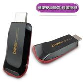 WD16超清飛馳款 無線鏡像投影器(免裝軟體 ,可蘋果,安卓,筆電鏡像投影)(送4大好禮)