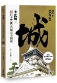卡瓦納X續日本100名城完全制霸(附《攻城筆記》小冊)【城邦讀書花園】