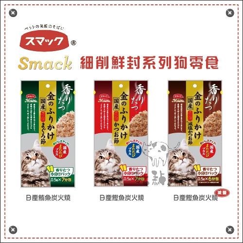 SMACK貓零食[細削鮮封系列,3種口味,日本製]