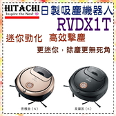 【日立家電】日本製造 Minimaru 吸塵機器人 《RVDX1T 》兩色可選
