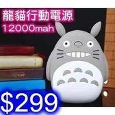 發光龍貓造型行動電源 12000mAh 蘋果HTC三星SONY小米平板通用