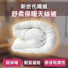 天絲舒柔棉被、蓬鬆柔軟、雙人6x7尺、抗菌防螨、輕柔保暖、親膚舒適、MIT台灣製造