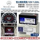 【久大電池】 BENZ 賓士 輔助蓄電池 C117 C207 C216 C292 R231 W117 W156 W164 W166