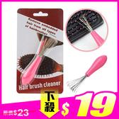 梳子清理器 乙支入 隨機出貨不挑款/色 ◆86小舖 ◆