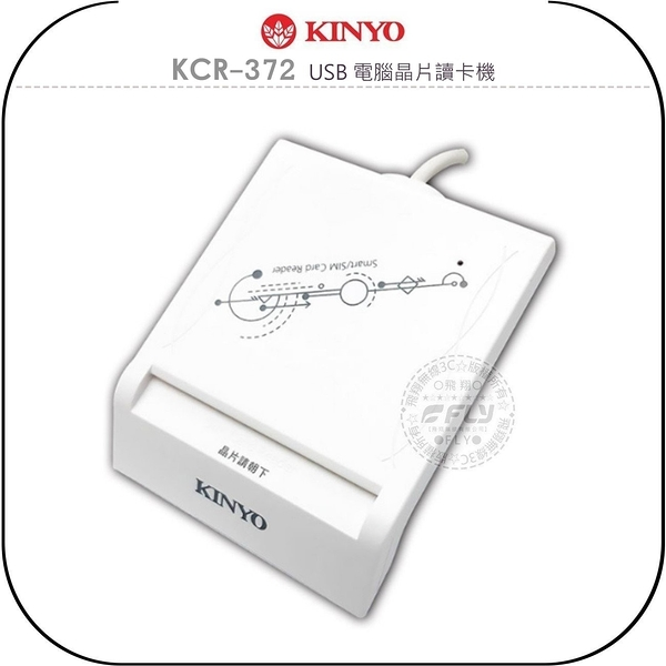 《飛翔無線3C》KINYO 耐嘉 KCR-372 USB 電腦晶片讀卡機│公司貨│讀信用卡 識別健保IC卡 國際認證